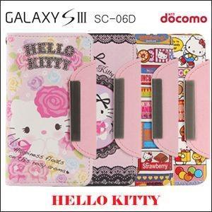 手帳型 HELLO Kitty ハローキティ ピンク ダイアリー スマホ ケース カバー GalaxyNote2 note S4 S3 S3α iPhone5 5s SC-04E SC-02E sc-06d sc-03e sc-05d|ai-phonecase