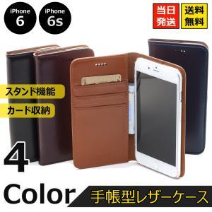 iPhone6 iPhone6s 手帳型 ケース カバー iphoneケース レザーケース 本革 スマホケース おしゃれ 革 アイフォン6 アイフォン6s|ai-phonecase