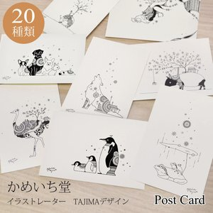 あすつく20種の絵柄から選べますシンプルで繊細なラインを描く かめいち堂 TAJIMAデザインの『ポストカード』 動物 【キリン カメ ペンギン ウシ ゾウ ペンギ|ai-select