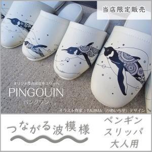 『 スリッパ 』 あすつく オリジナル ペンギン ビニールスリッパ 繋がっていく波模様でエントランスにアートを トイレスリッパ にも ho 大人用 【標準サイズ】か|ai-select