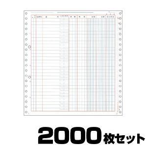補助簿 元帳 汎用 SBF-H601 2000枚セット