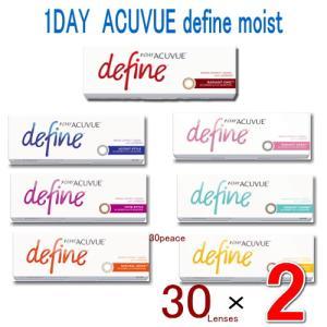 ワンデーアキュビューディファインモイスト 2箱セット(30枚/1箱)カラコン ワンデー 1day 度あり 度なし|aiaimarket