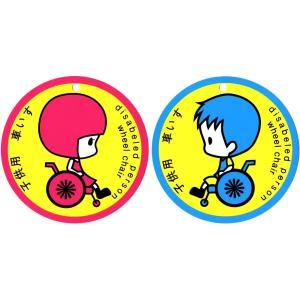 子供用 車椅子シンボルマーク