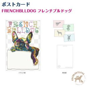 ポストカード フレンチブルドッグ/フレンチブル ネコポス発送OK!【配送区分:P】|aiboshi