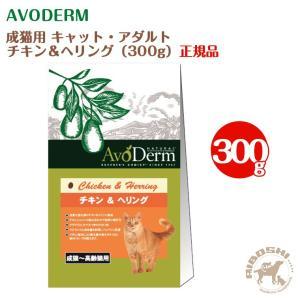 アボダーム AVODERM 成猫用キャットフード チキン&ヘリング(300g)【配送区分:P】|aiboshi