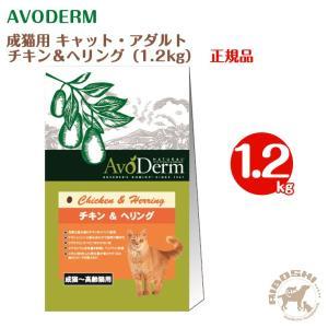 アボダーム 成猫用キャットフード チキン&ヘリング(1.2kg) 【配送区分:P】|aiboshi