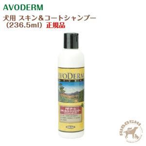 アボダーム スキン&コートシャンプー(236.5ml) 【配送区分:P】|aiboshi