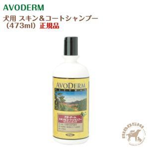 アボダーム スキン&コートシャンプー(473ml) 【配送区分:P】|aiboshi