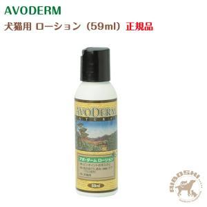 アボダーム ローション 【配送区分:P】|aiboshi