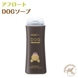 アフロート DOG ソープ 【配送区分:P】|aiboshi