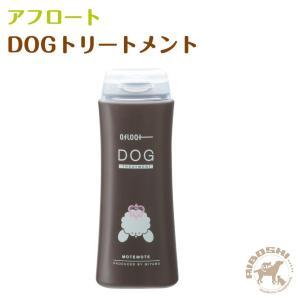 アフロート DOG トリートメント 【配送区分:P】|aiboshi
