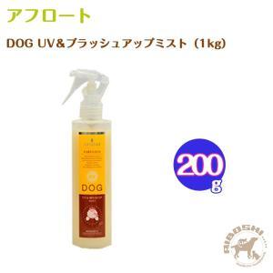 アフロート DOG UV&ブラッシュアップミスト(200g) 【配送区分:P】|aiboshi