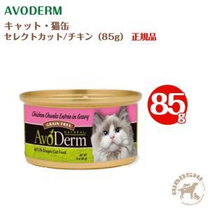 アボダーム キャット・猫缶 セレクトカット/チキン(85g) 【配送区分:P】|aiboshi