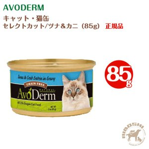アボダーム キャット・猫缶 セレクトカット/ツナ&カニ(85g) 【配送区分:P】|aiboshi