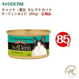 アボダーム キャット・猫缶 セレクトカット/サーディン&エビ(85g) 【配送区分:P】|aiboshi
