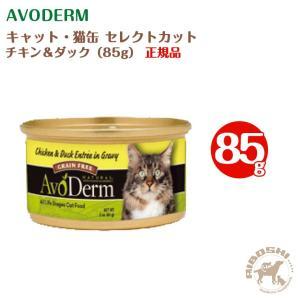 アボダーム キャット・猫缶 セレクトカット/チキン&ダック(85g) 【配送区分:P】|aiboshi