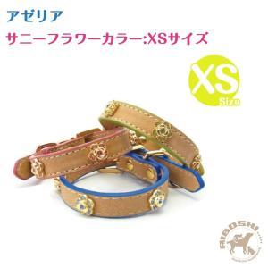 アゼリア AZERIA サニーフラワーカラー/XSサイズ 超小型犬〜小型犬用【首輪/犬】|aiboshi