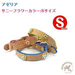 アゼリア AZERIA サニーフラワーカラー/Sサイズ 小型犬用【首輪/犬】|aiboshi