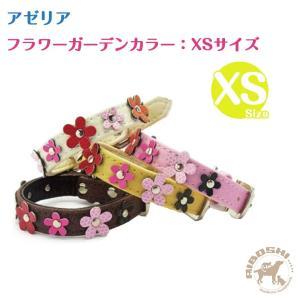 アゼリア AZERIA フラワーガーデンカラー/XSサイズ 超小型犬〜小型犬用【首輪/犬】|aiboshi