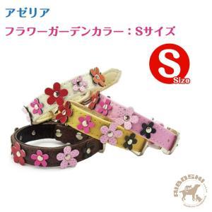 アゼリア AZERIA フラワーガーデンカラー/Sサイズ 小型犬用【首輪/犬】|aiboshi