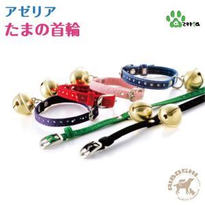 アゼリア AZERIA たまの首輪/3Sサイズ 猫用【首輪/猫】|aiboshi