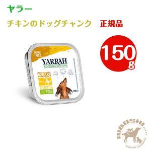 ヤラー チキンのドッグチャンク 150g 【営業日午前10時迄のご注文で当日発送】 aiboshi