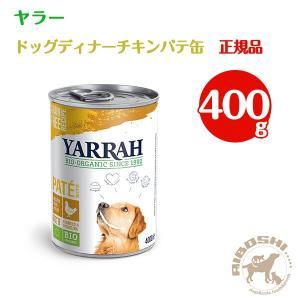 ヤラー ドッグディナーチキンパテ 400g 【営業日午前10時迄のご注文で当日発送】 aiboshi