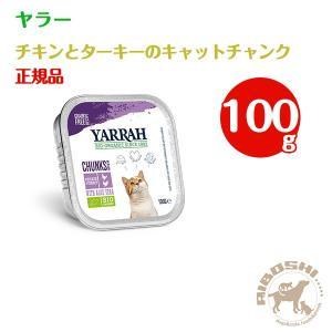 ヤラー YARRAH チキンとターキーのキャットチャンク(100g) 【配送区分:P】