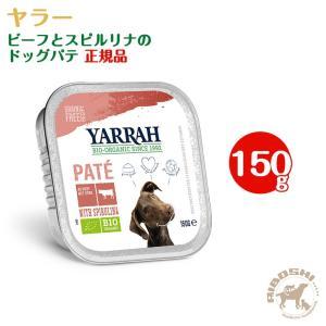 ヤラー YARRAH ビーフとスピルリナのドッグパテ(150g)【配送区分:P】|aiboshi