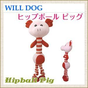 ウィル WILLDOG ヒップボール/ピッグ 【営業日午前10時迄のご注文で当日発送】|aiboshi