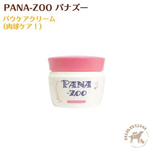 PANA-ZOO パナズー パウケアクリーム(肉球ケア!) 【配送区分:P】|aiboshi
