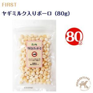 ファースト ヤギミルク入りボーロ(80g)|aiboshi
