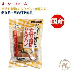 オーシーファーム O.C.Farm 手造り減塩 ミルクパン 10個入り 犬用 おやつ  【配送区分:W】 aiboshi
