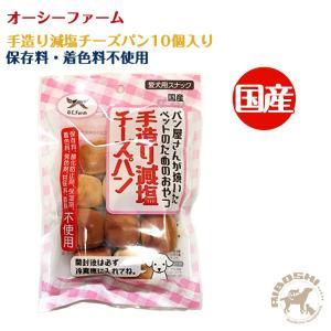オーシーファーム O.C.Farm 手造り減塩 チーズパン 10個入り 犬用 おやつ  【配送区分:W】 aiboshi
