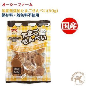 オーシーファーム O.C.Farm 国産無添加 たまごせんべい 50g 犬用 おやつ  【配送区分:W】|aiboshi