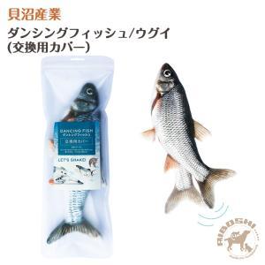 貝沼産業 ダンシングフィッシュ 交換用カバー ウグイ 30g【配送区分:P】|aiboshi