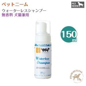 ペットニーム PETNEEM ウォーターレスシャンプー 無香料(150ml) 【配送区分:P】|aiboshi