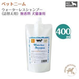 ペットニーム PETNEEM ウォーターレスシャンプー詰替え用/無香料(400ml)|aiboshi
