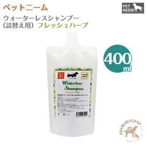 ペットニーム PETNEEM ウォーターレスシャンプー詰替え用/フレッシュハーブ(400ml)|aiboshi