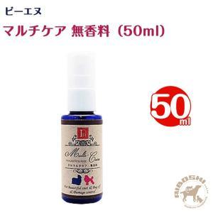 【ピーエヌ】PN マルチケア/無香料(50ml) 【配送区分:W】|aiboshi