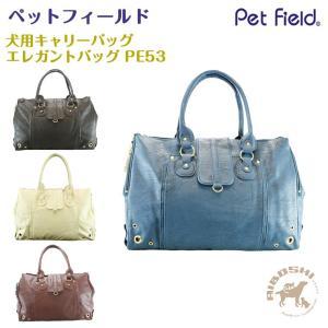 ペットフィールド 犬用キャリーバッグ エレガントバッグ:PE53【配送区分:P】 aiboshi