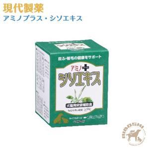 現代製薬 アミノプラス・シソエキス 【配送区分:P】|aiboshi