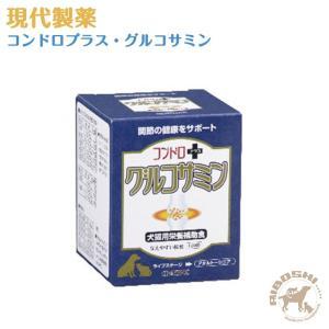 現代製薬 コンドロプラス・グルコサミン 【配送区分:P】|aiboshi