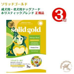 ソリッドゴールド SOLIDGOLD 成犬・老犬用 ドッグフード ホリスティックブレンド(3kg)【配送区分:P】|aiboshi