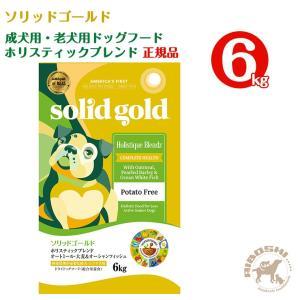 ソリッドゴールド SOLIDGOLD 成犬・老犬用 ドッグフード ホリスティックブレンド(6kg)【配送区分:P】|aiboshi