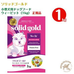 ソリッドゴールド SOLIDGOLD 小型犬用 ドッグフード ウィービット(1kg)【配送区分:P】|aiboshi