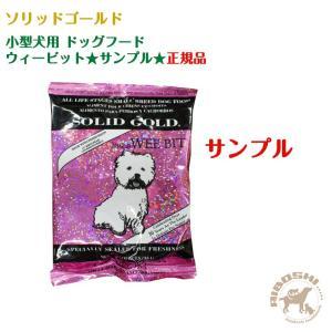 ★サンプル★ソリッドゴールド SOLIDGOLD 小型犬用 ドッグフード ウィービット 【配送区分:P】|aiboshi