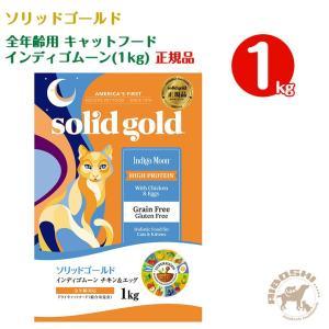 ソリッドゴールド SOLIDGOLD 全年齢用 キャットフード インディゴムーン(1kg)【配送区分:P】|aiboshi