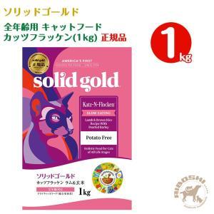 ソリッドゴールド SOLIDGOLD 全年齢用 キャットフード カッツフラッケン(1kg) 【配送区分:P】|aiboshi