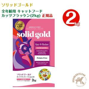 ソリッドゴールド SOLIDGOLD 全年齢用 キャットフード カッツフラッケン(2kg)【配送区分:P】|aiboshi